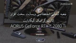 جعبه گشایی و بررسی اجمالی کارت گرافیک Gigabyte Aorus Extreme GeForce RTX 2080 TI