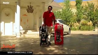 کارواش خانگی رونیکس ۱۸۰ بار مدل RP-0180