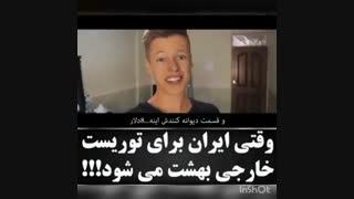 نظر توریست خارجی درباره قیمت ها در ایران