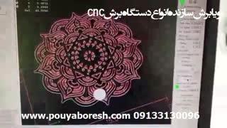 برش پلاسما- برش cncپلاسما- پویابرش ایران