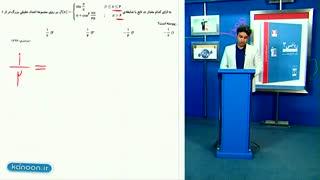 ریاضی دوازدهم تجربی - تدریس فصل چهارم مشتق درس مشتق پذیری و پیوستگی