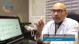 ارتودنسی غرب تهران | دکتر داوودیان