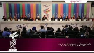 نشست پرسش و پاسخ فیلم سینمایی تیغ و ترمه در جشنواره فیلم فجر