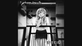 رمان انیمهای تنفس طوفان/ typhoon breath _ پارت ۳۹: ریپورت نکنیا عجقم^^