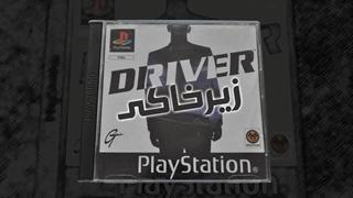 زیر خاکی | Driver