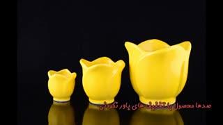گلدان سرامیکی طرح لاله، فروشگاه اینترنتی همواره تخفیف آوینا مارت
