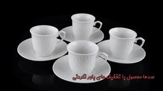 فنجان و نعلبکی قهوه خوری، فروشگاه اینترنتی آوینا مارت