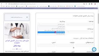 نحوه ثبت سفارش وخرید آنلاین بیمه تکمیلی یا درمان تکمیلی از سایت بیمیکسو(bimixo)