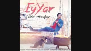 دانلود آهنگ جدید و زیبای ای یار با صدای وحید احمد پور . دانلود کنید . و لذت ببرید .