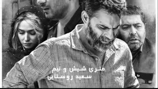 پاپاراتزی | معرفی فیلم های بخش سودای سیمرغ جشنواره فجر- قسمت دوم