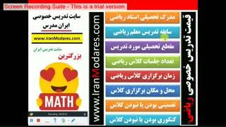 قیمت ارزان کلاس های تدریس خصوصی ریاضی در تهران و کرج