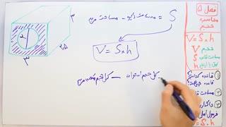 ریاضی 7 - فصل 6 - بخش 4 : حجم شکل های پیچیده