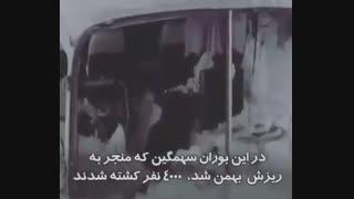 سنگین ترین برف و بوران ثبت شده درتاریخ دنیا  ایران 1350