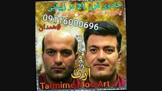 ترمیم مو - دوست خوبمون از کرمان