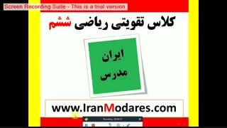 شماره معلم خصوصی ریاضی ششم خانم و آقا در تهران