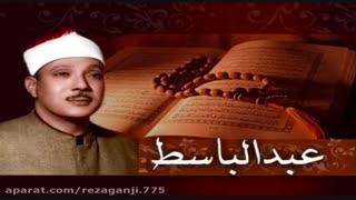 تلاوت سوره ی حمد با صدای استاد عبدالباسط