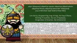 پارسی باستان چگونه بود؟
