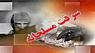 سرقت مسلحانه از طلا فروشی در خوزستان