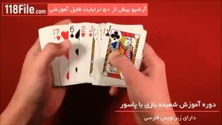 فیلم آموزش شعبده بازی با پاسور بصورت کامل و گام به گام
