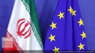 تعهدات اروپا به ایران چگونه اجرایی میشود؟