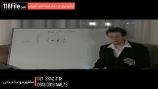 پکیج آموزش تئوری موسیقی از صفر تا صد بصورت کامل