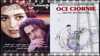 کپی پیست فیلمهای ایرانی از نام خارجی