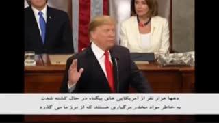 سخنرانی جنجالی ترامپ در کنگره آمریکا