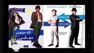 کپی پیست فیلم های ایرانی از نام فیلم های خارجی