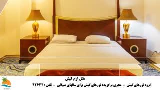 تور کیش هتل بزرگ ارم (3)