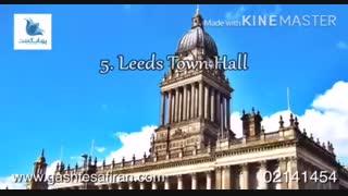 10 مکان دیدنی لیدز در انگلستان