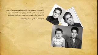 اموزش طراحی اسلاید در پاورپوینت - شهید ابراهیم هادی