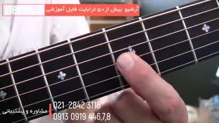 فیلم آموزش گیتار به زبان ساده و گام به گام