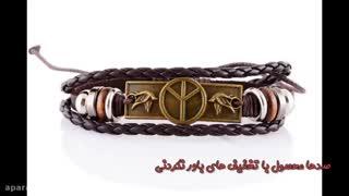 دستبند مردانه، فروشگاه اینترنتی آوینا مارت