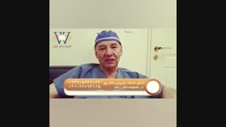 مرکز درمان زخم در تهران