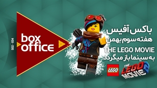 باکس آفیس هفتهی سوم بهمن