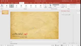 آموزش طراحی اسلاید بیوگرافی شهید ابراهیم هادی - Powerpoint
