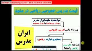 قیمت کلاس های خصوصی ریاضی در مشهد