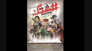 دانلود رایگان فیلم ایرانی هشتگ با کیفیت FULL HD  | دانلود نسخه کامل هشتگ