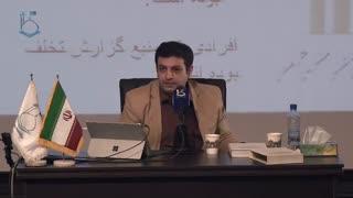 Raefipour-RevayatAhd_055-Nezam_Sazi_Va_Karamadi_Dar_Dahe_Chaharom_Enghelab-Jalase_2-1396.02.14-[www.MahdiMouood.ir]
