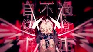 آهنگ Reincarnation تناسخ - Mafumafu مافومافو