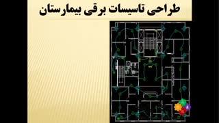 نگارپژوه: طراحی تاسیسات برقی بیمارستانDesign Electrical installations of Hospital
