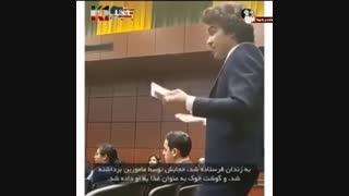 به چالش کشیدن مصیح علی نژاد توسط دانشجوی امریکایی