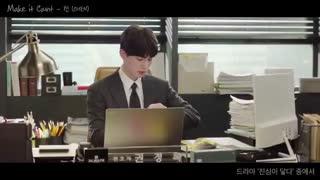ost سریال کره ای Touch Your Heartبا صدای چن به نام Make It Count (زیرنویس فارسی)