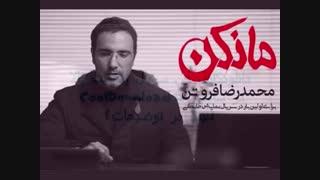 دانلود سریال مانکن با بازی محمدرضا فروتن/لینک درتوضیحات