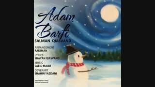 آهنگ جدید سلمان قیاسوند به نام آدم برفی از سایت تهران سانگ