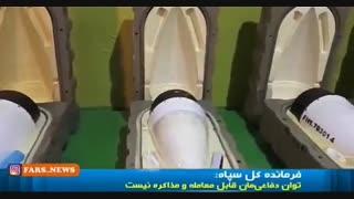 شهر موشکی ایران