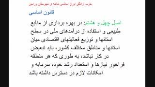 آشنایی با قوانین جمهوری اسلامی ایران/4