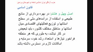 آشنایی با قوانین جمهوری اسلامی ایران.4