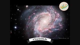 نظام آفرینش هستی (کهکشانها) از منظر قرآن و روایات برای اولینبار در فضای وب نسخه کامل و جدید