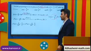 ریاضی دوازدهم تجربی تدریس آزمون مشتق در کاربرد مشتق از علی هاشمی